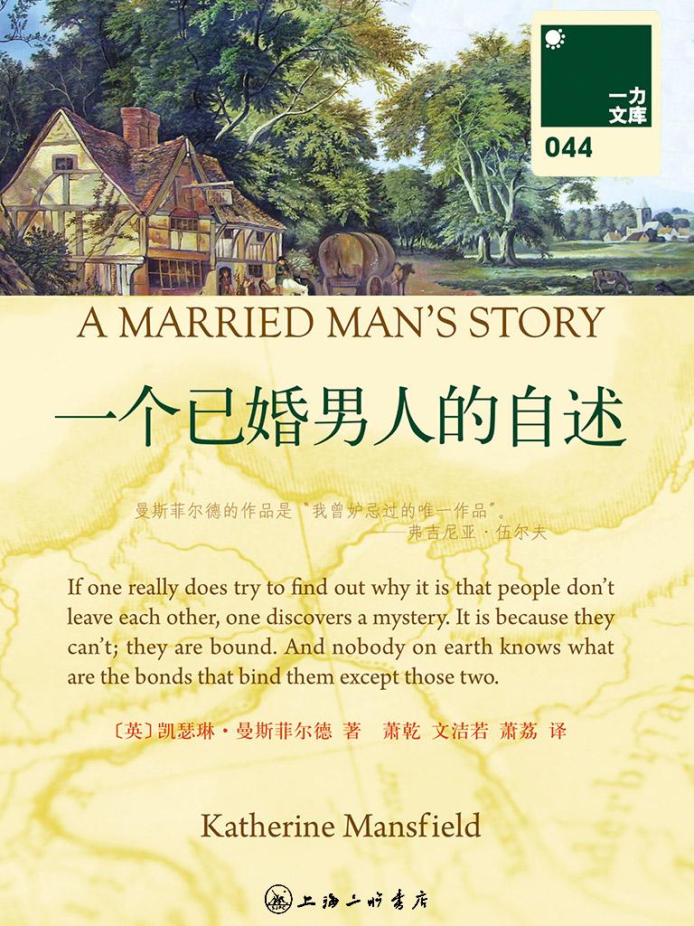 一个已婚男人的自述(壹力文库044)