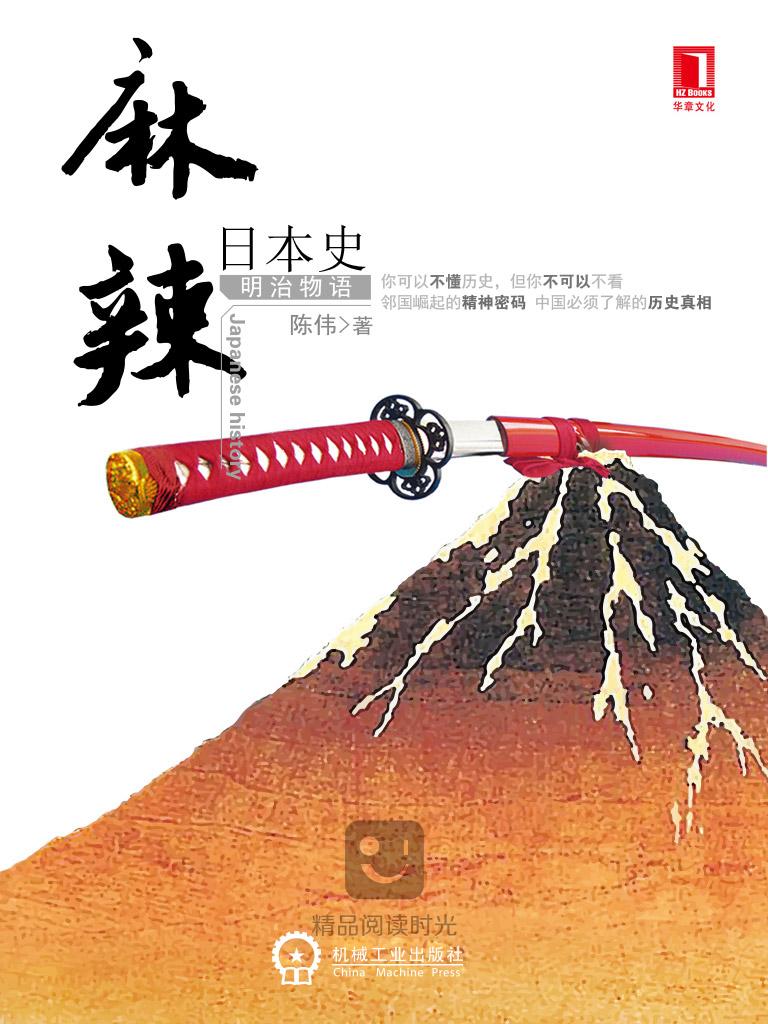 麻辣日本史:明治物语