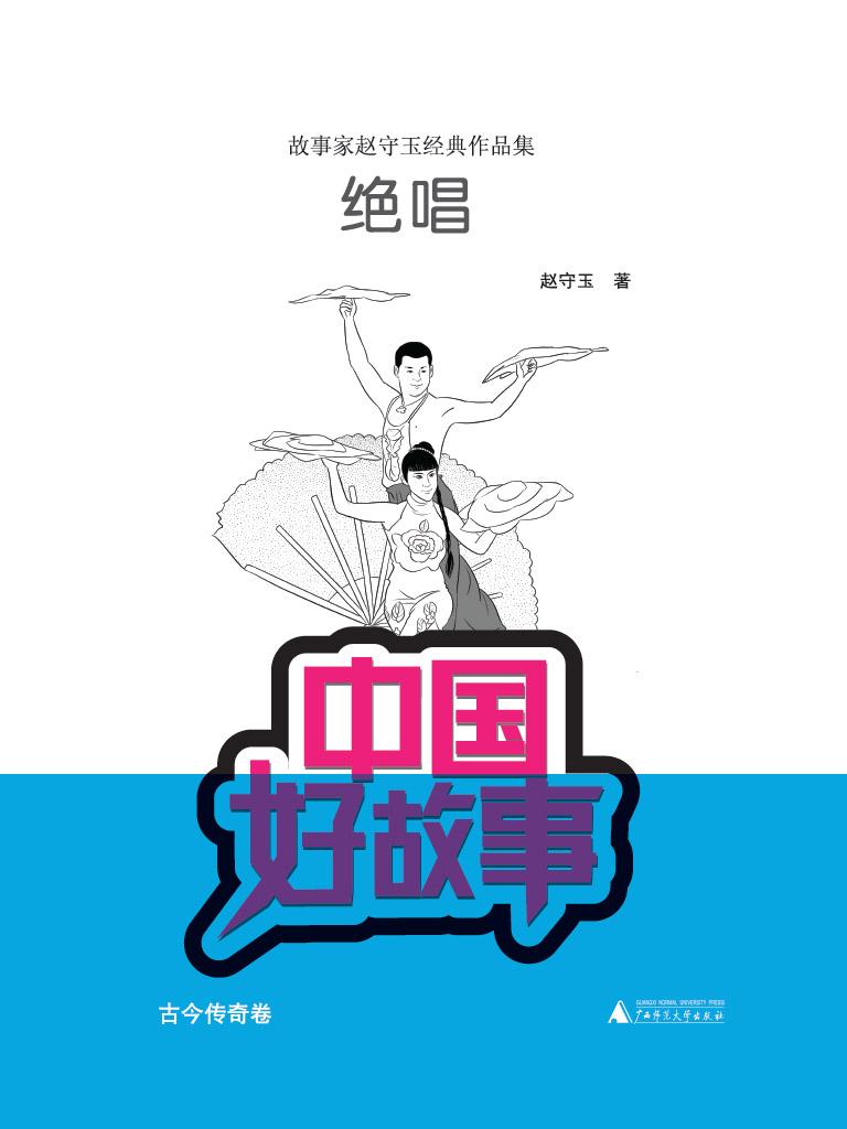 绝唱(中国好故事)
