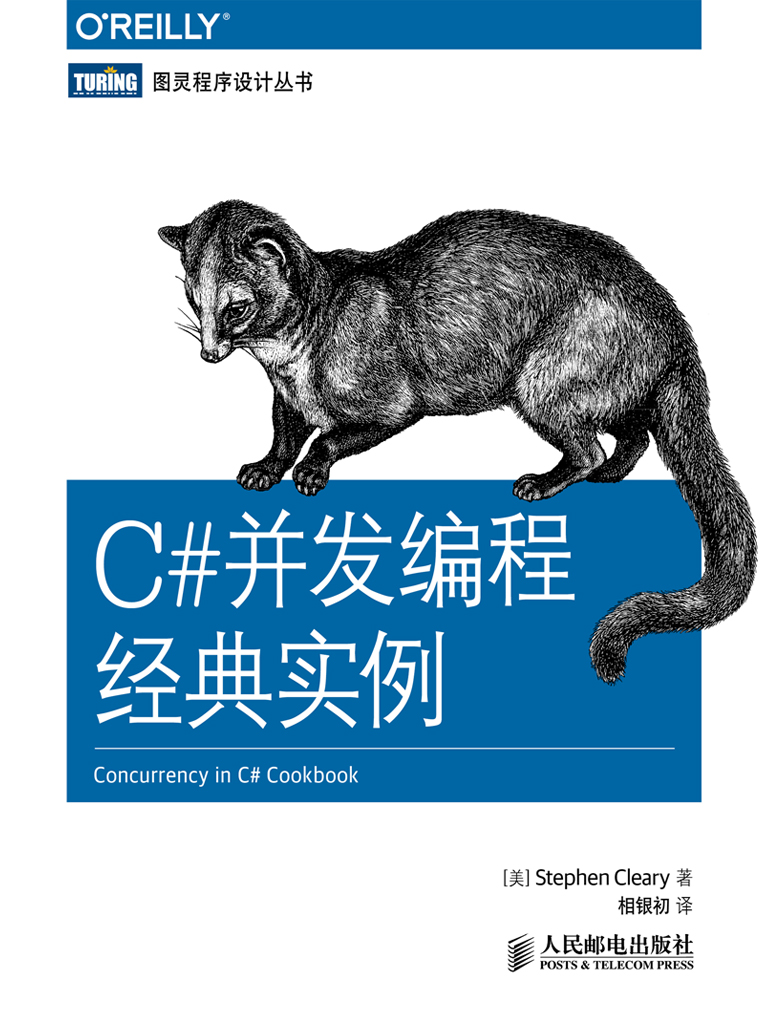 C#并发编程经典实例