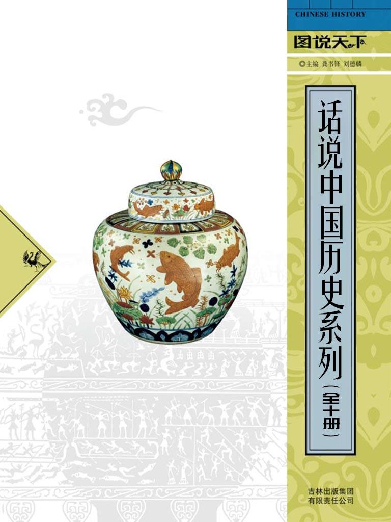 话说中国历史系列(共10册)