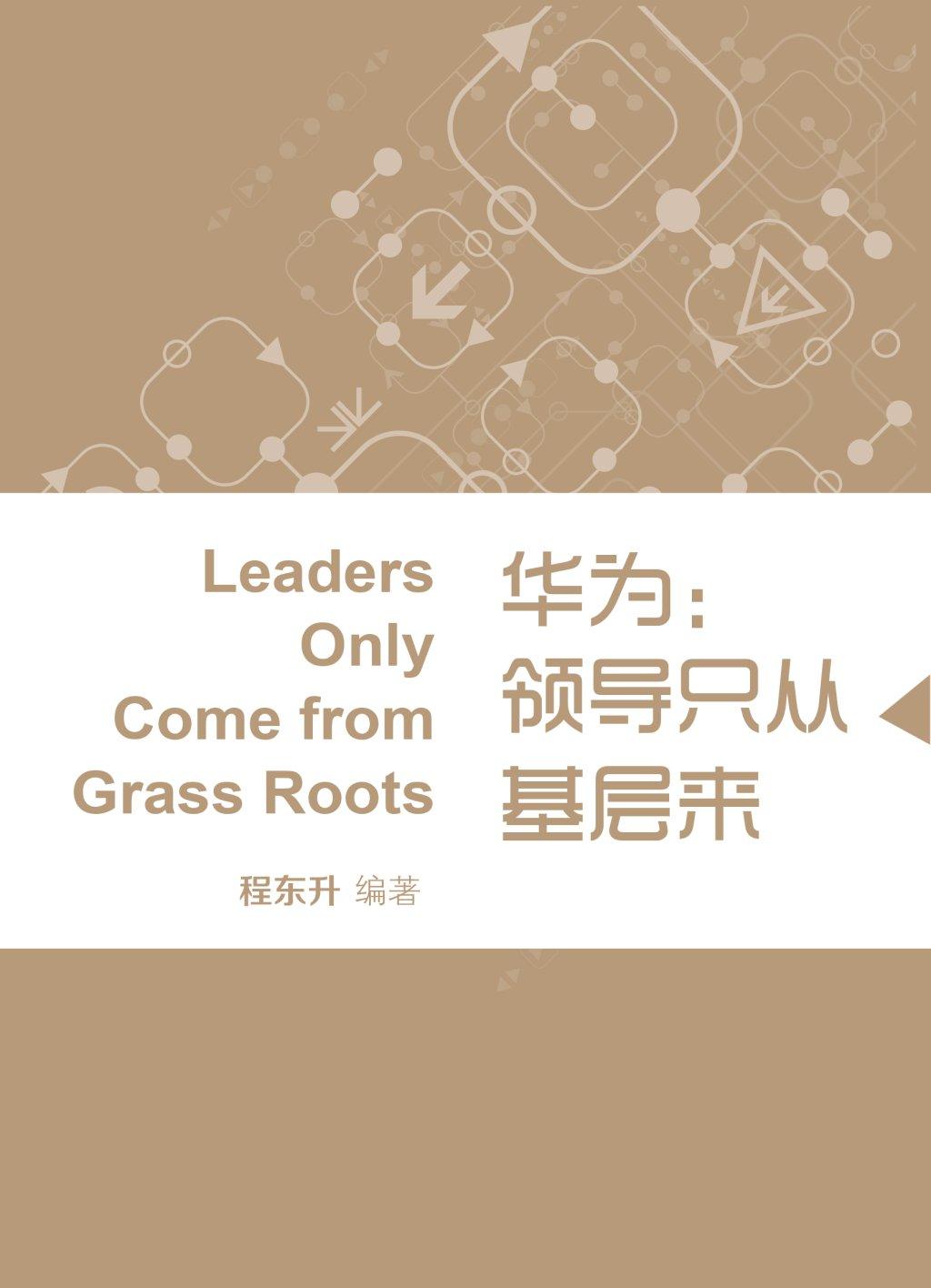华为:领导只从基层来(蓝狮子速读系列-管理025)