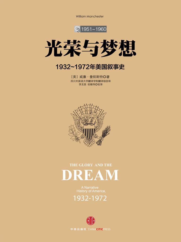 光荣与梦想 3:1932-1972年美国叙事史