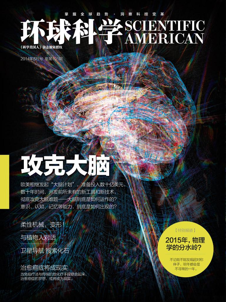 环球科学(2014年6月)