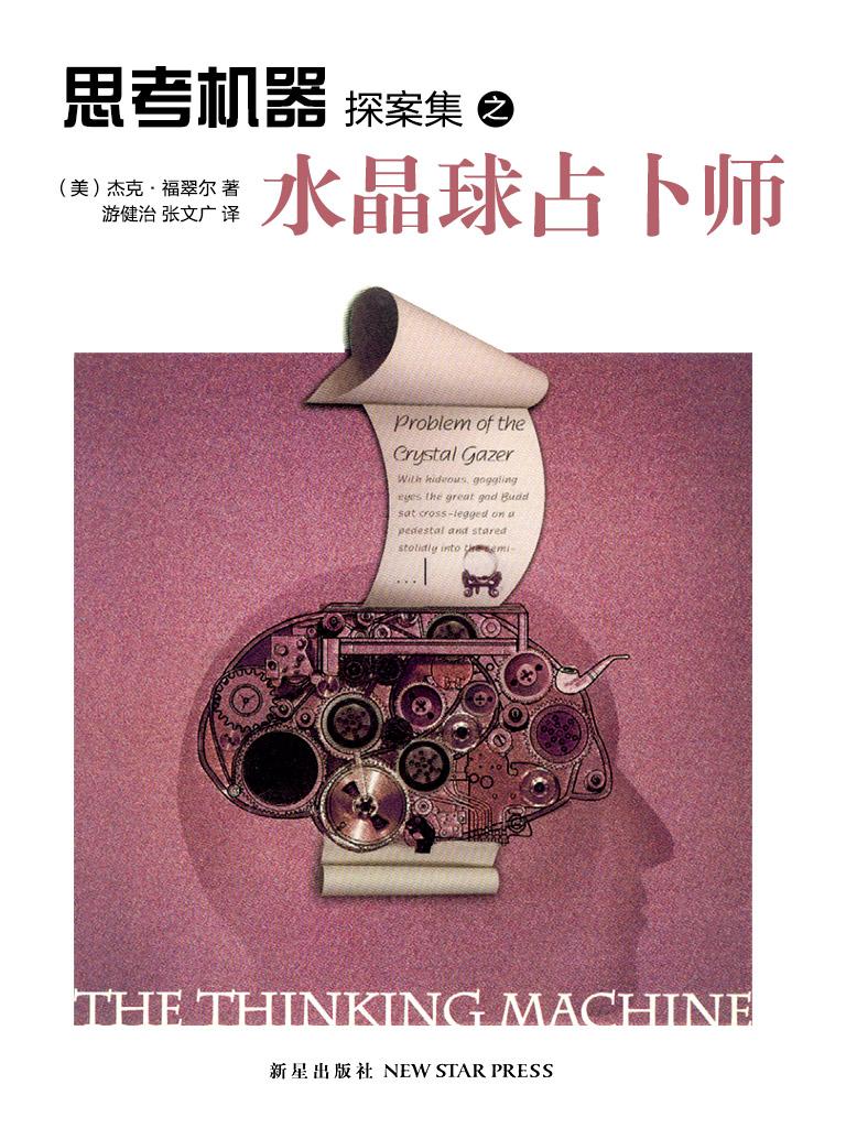 思考机器探案集之水晶球占卜师(午夜文库)