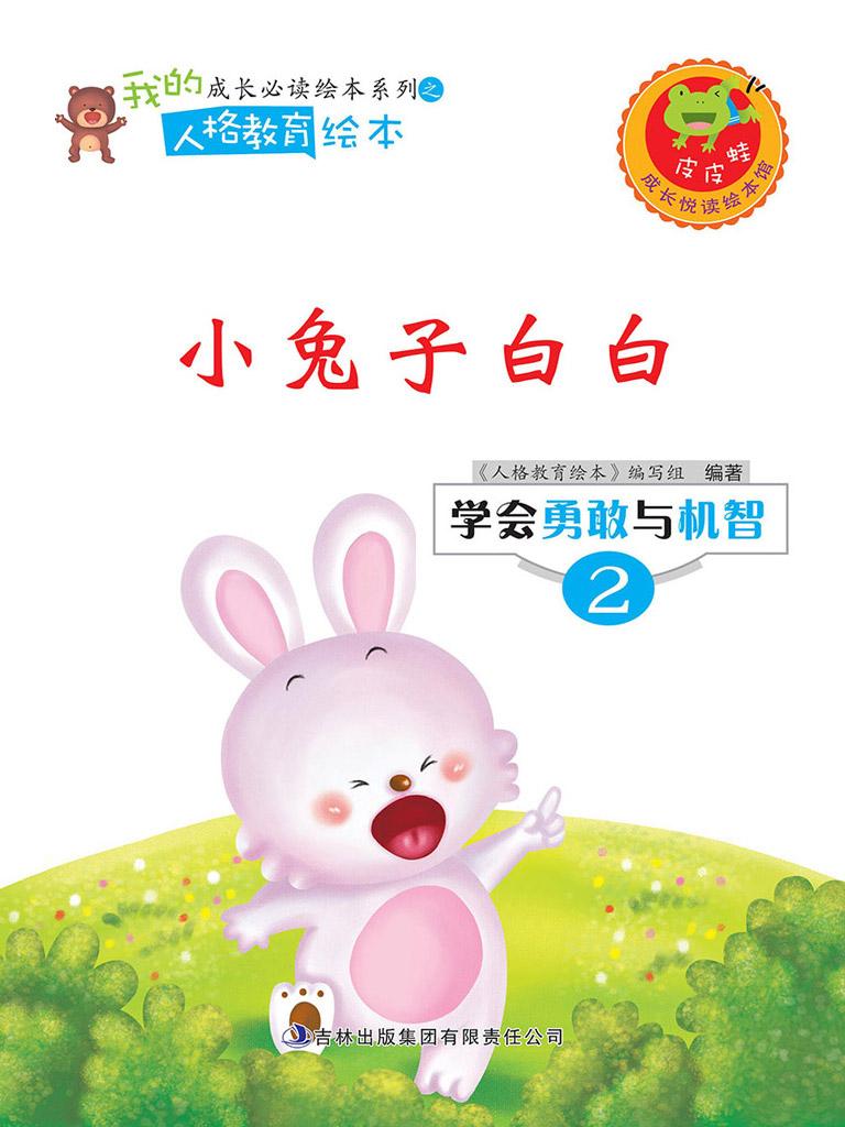 小兔子白白(学会勇敢与机智系列)