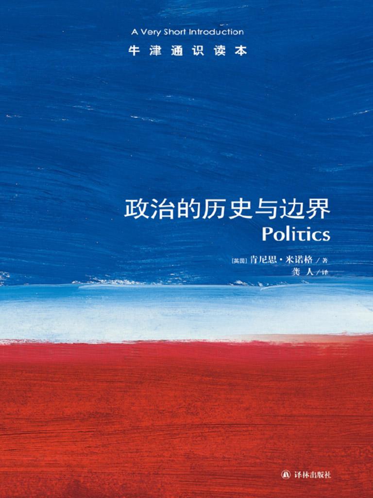 牛津通识读本:政治的历史与边界(中文版)