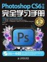 Photoshop CS6中文版完全学习手册