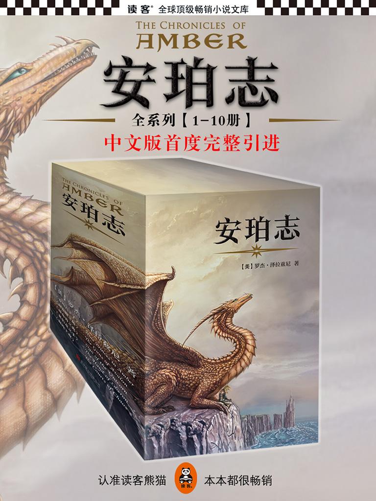 安珀志(全10册)