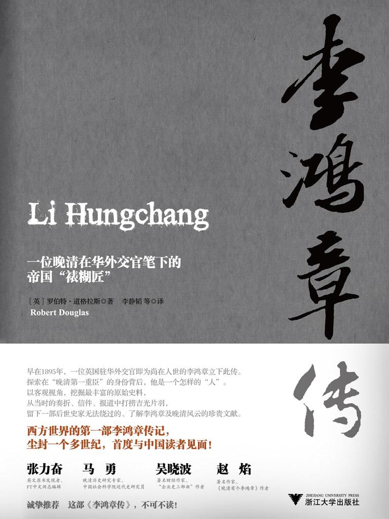 """李鸿章传:一位晚清在华外交官笔下的帝国""""裱糊匠"""""""