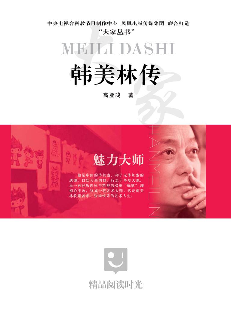 大家丛书:韩美林传