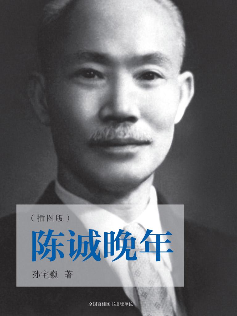 陈诚晚年(插图版)