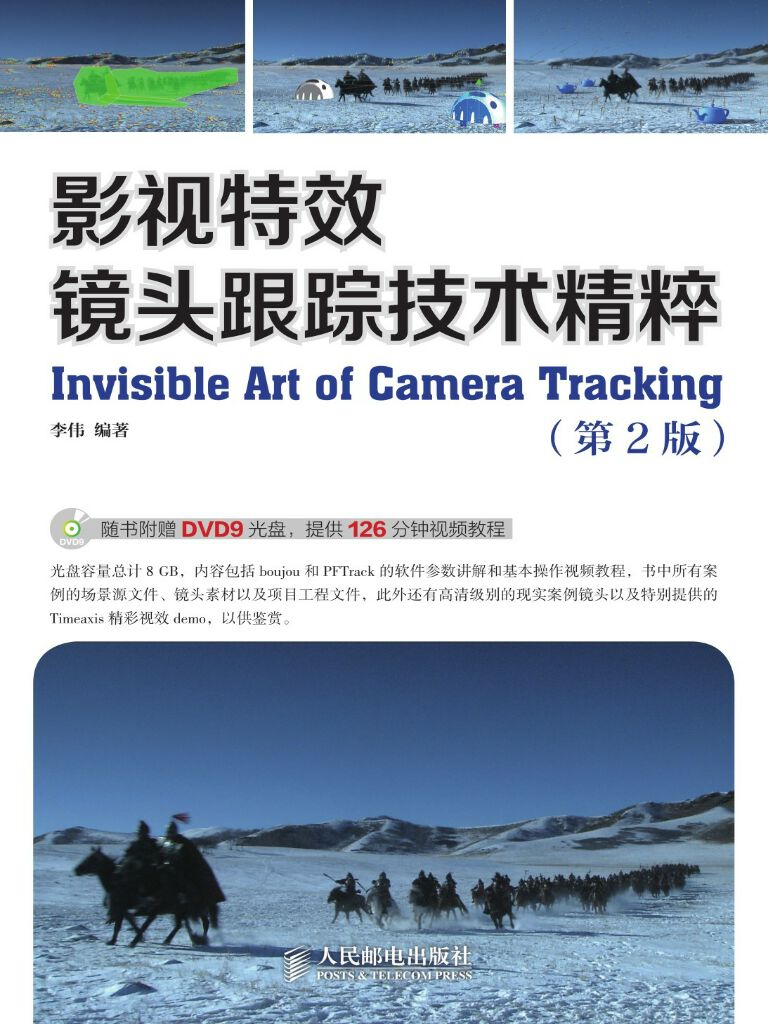 影視特效鏡頭跟蹤技術精粹(第2版)