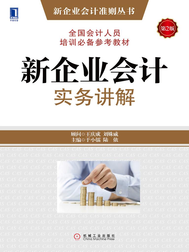 新企业会计实务讲解(第2版)