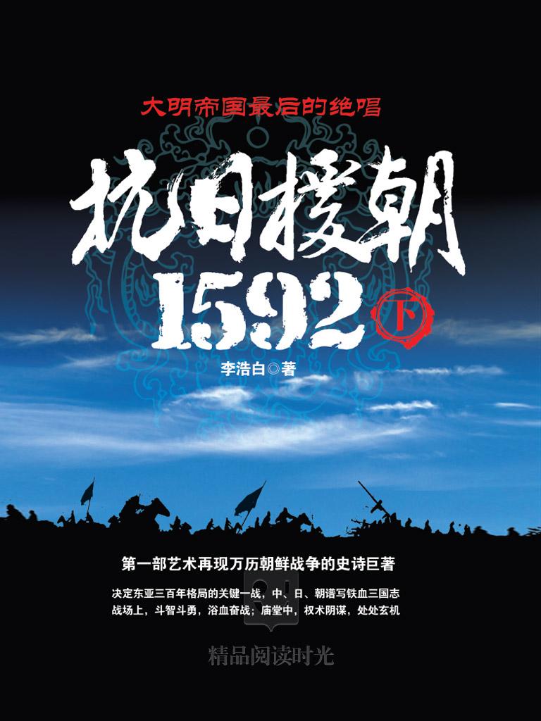 抗日援朝1592(下)