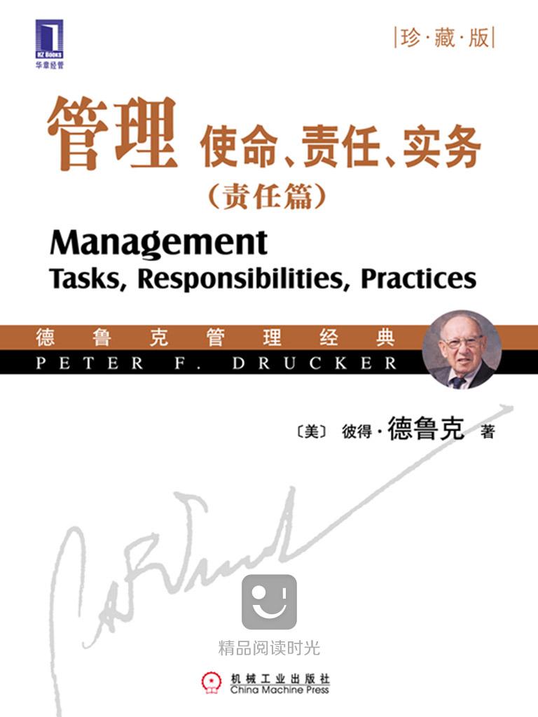 管理:使命、责任、实务(责任篇)(珍藏版)