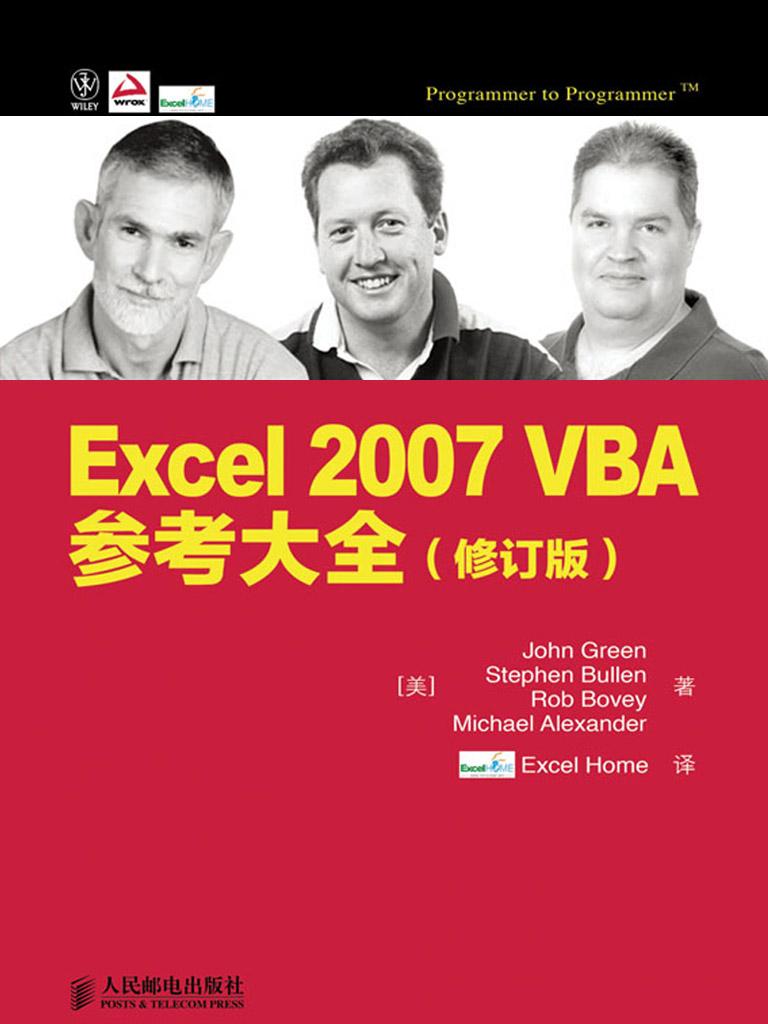 Excel 2007 VBA參考大全(修訂版)