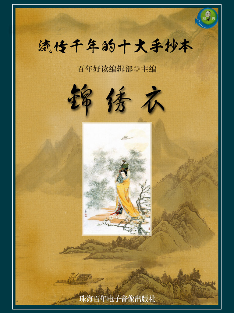 流传千年的十大手抄本:锦绣衣