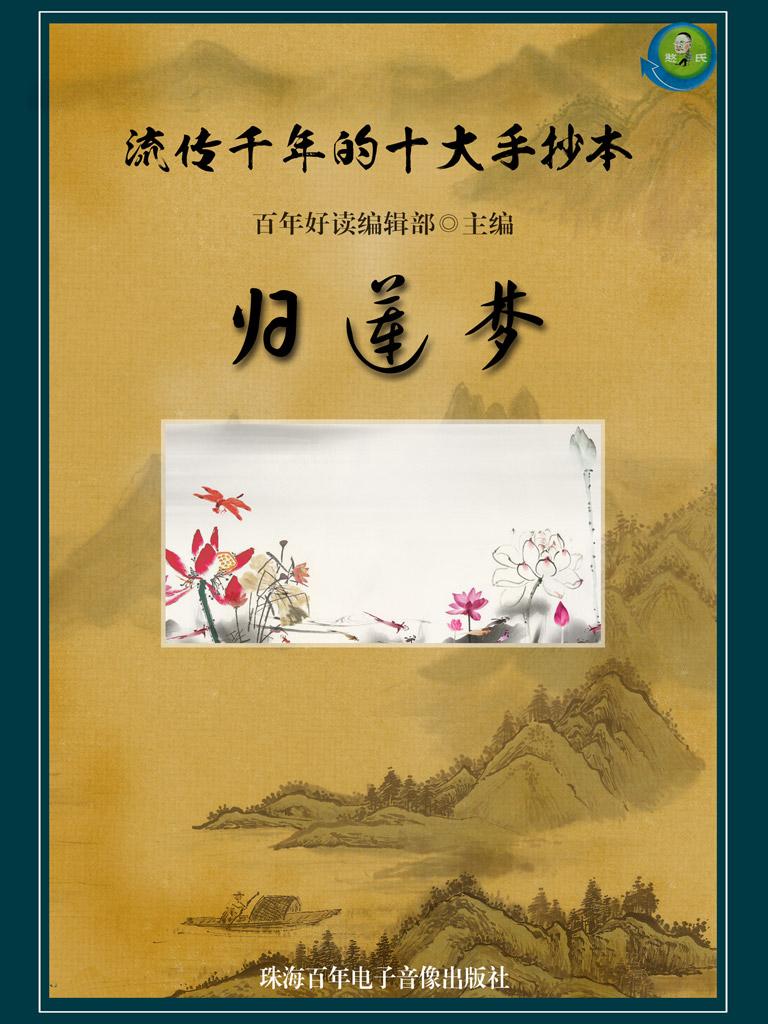 流传千年的十大手抄本:归莲梦