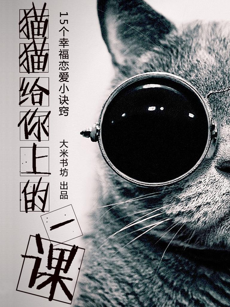 猫猫给你上的一课:15个幸福恋爱小诀窍