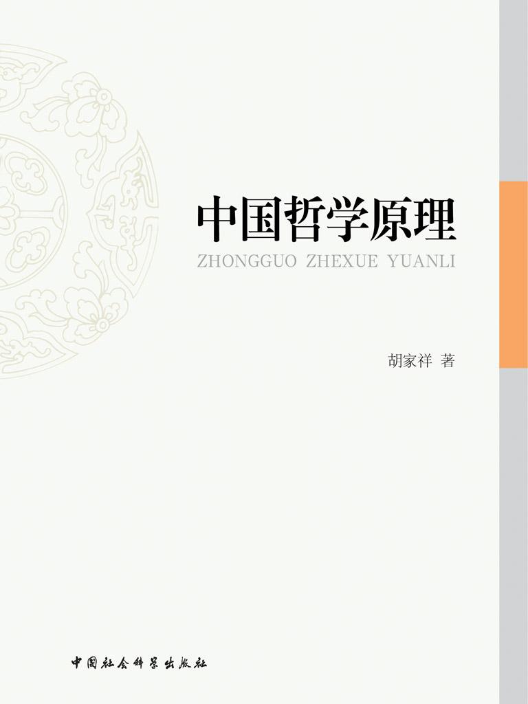 中国哲学原理