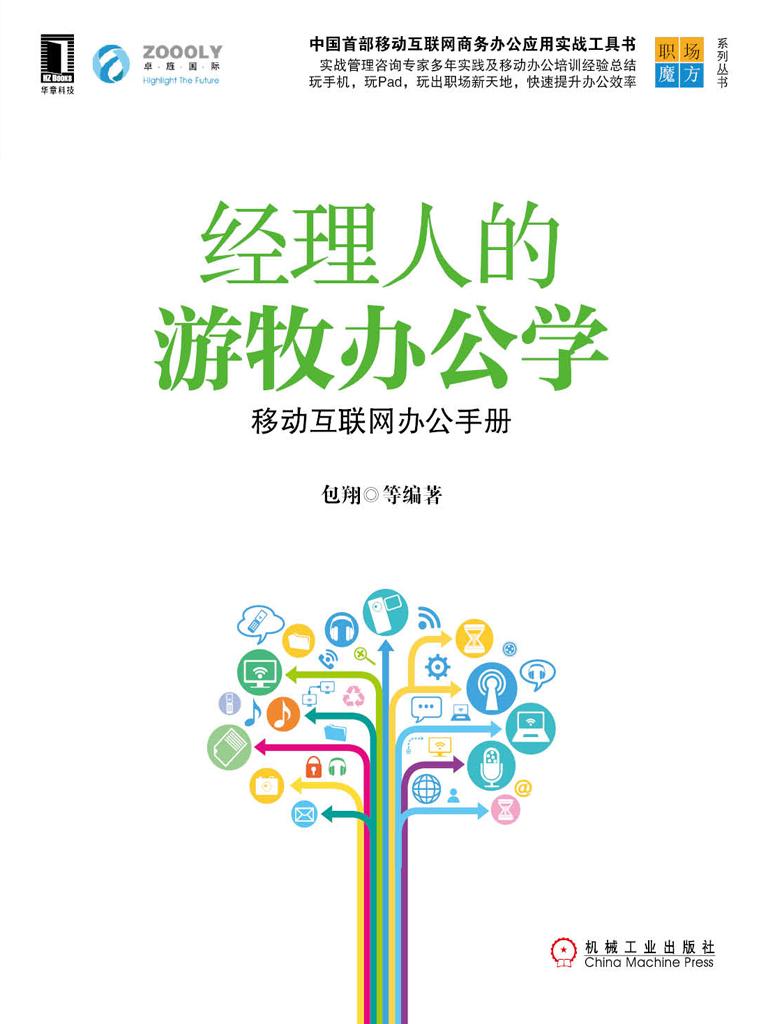 经理人的游牧办公学:移动互联网办公手册