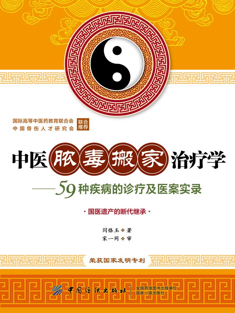 中医脓毒搬家治疗学:59种疾病的诊疗及医案实录