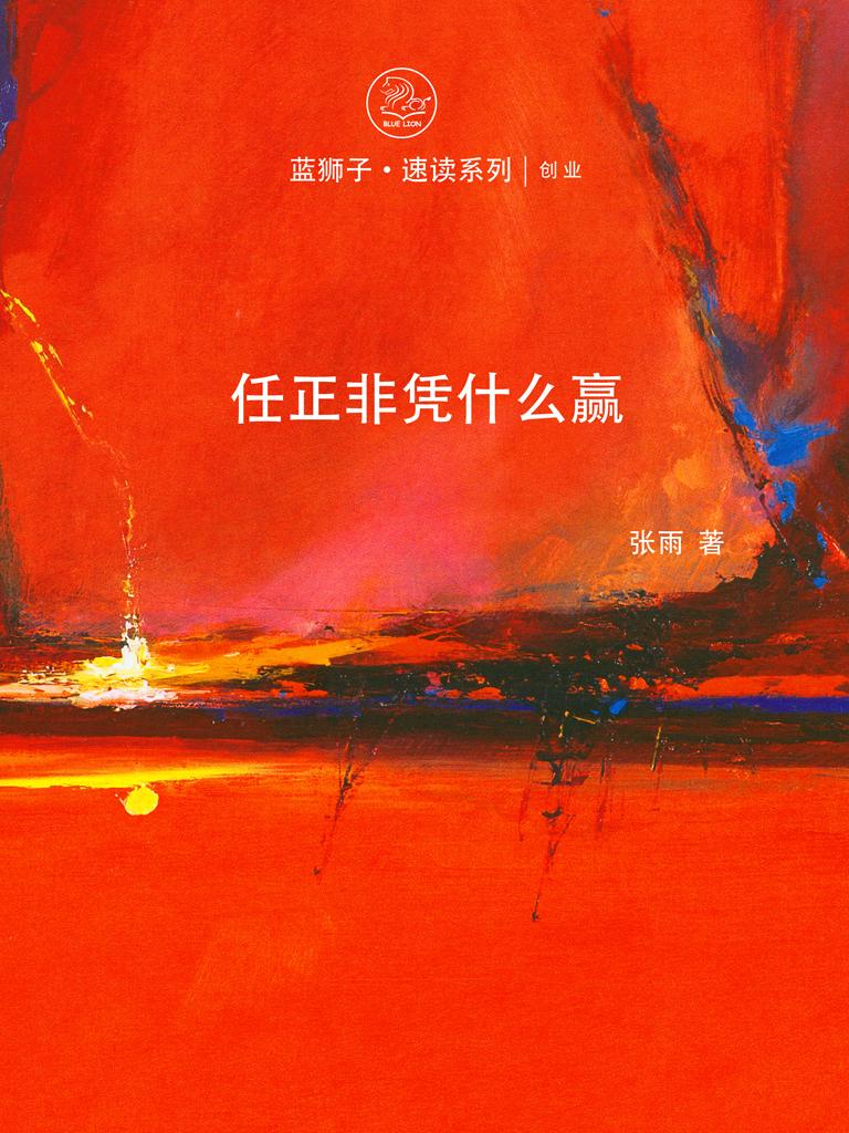 任正非凭什么赢(蓝狮子速读系列-创业01)