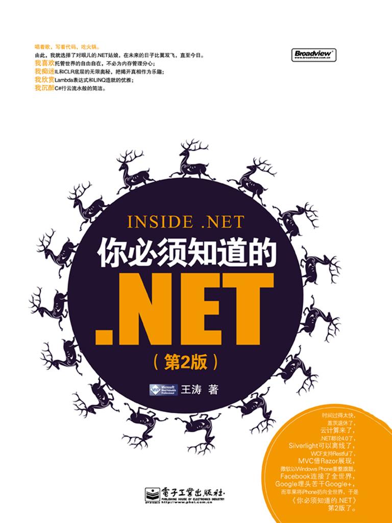 你必须知道的.NET(第2版)
