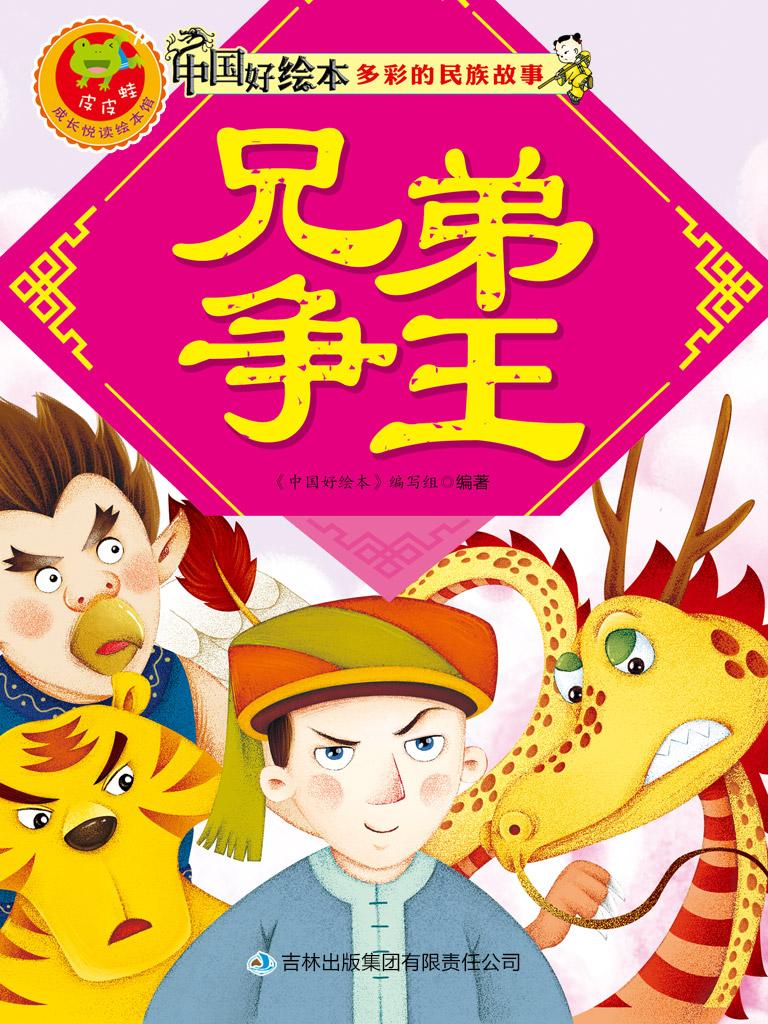 兄弟争王(多彩的民族故事 9)