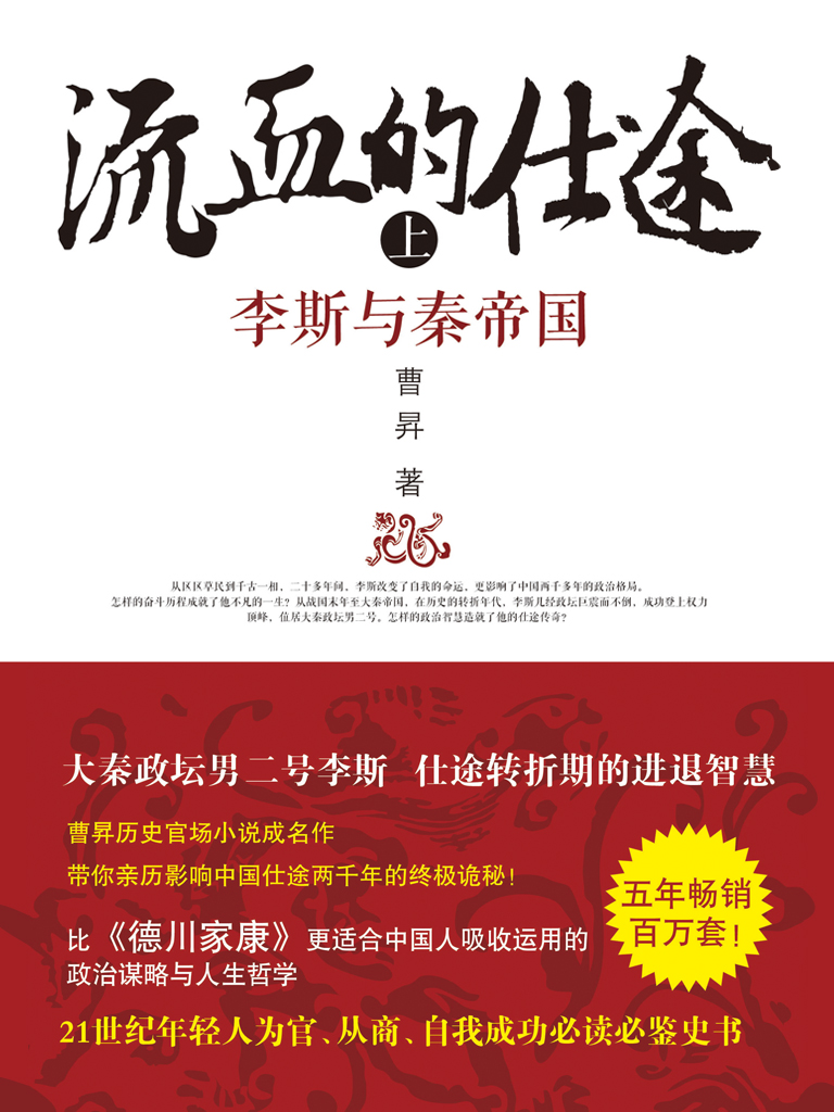 流血的仕途:李斯与秦帝国(上)