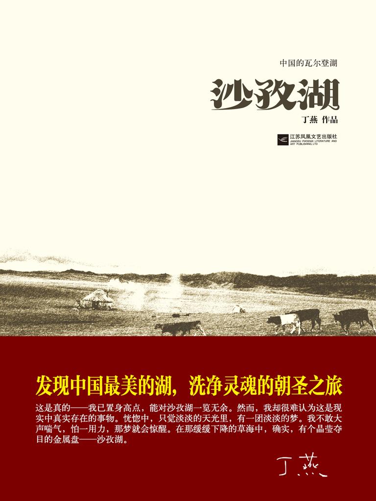 沙孜湖:中国的瓦尔登湖