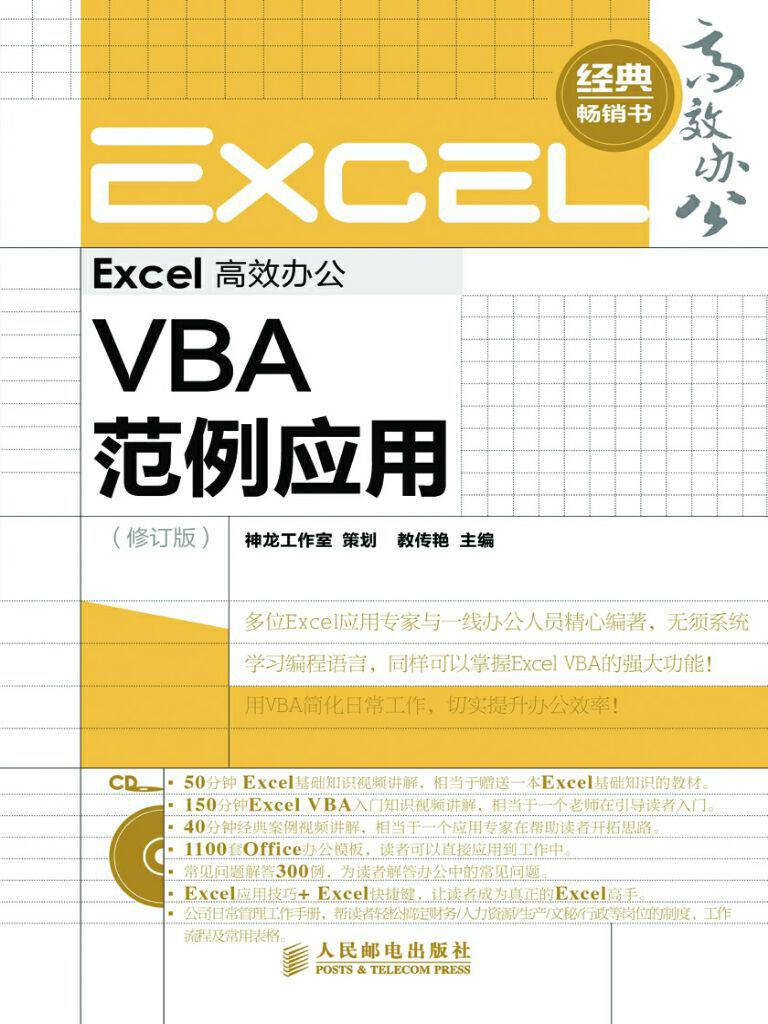 Excel高效办公:VBA范例应用(修订版)
