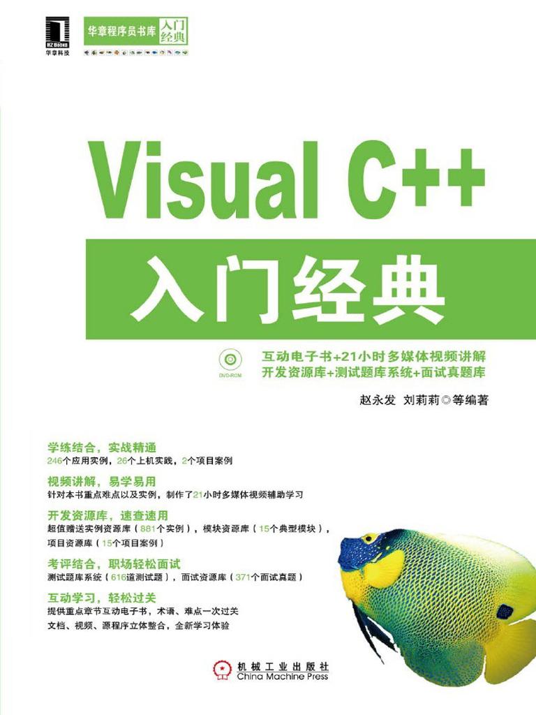 Visual C++入门经典