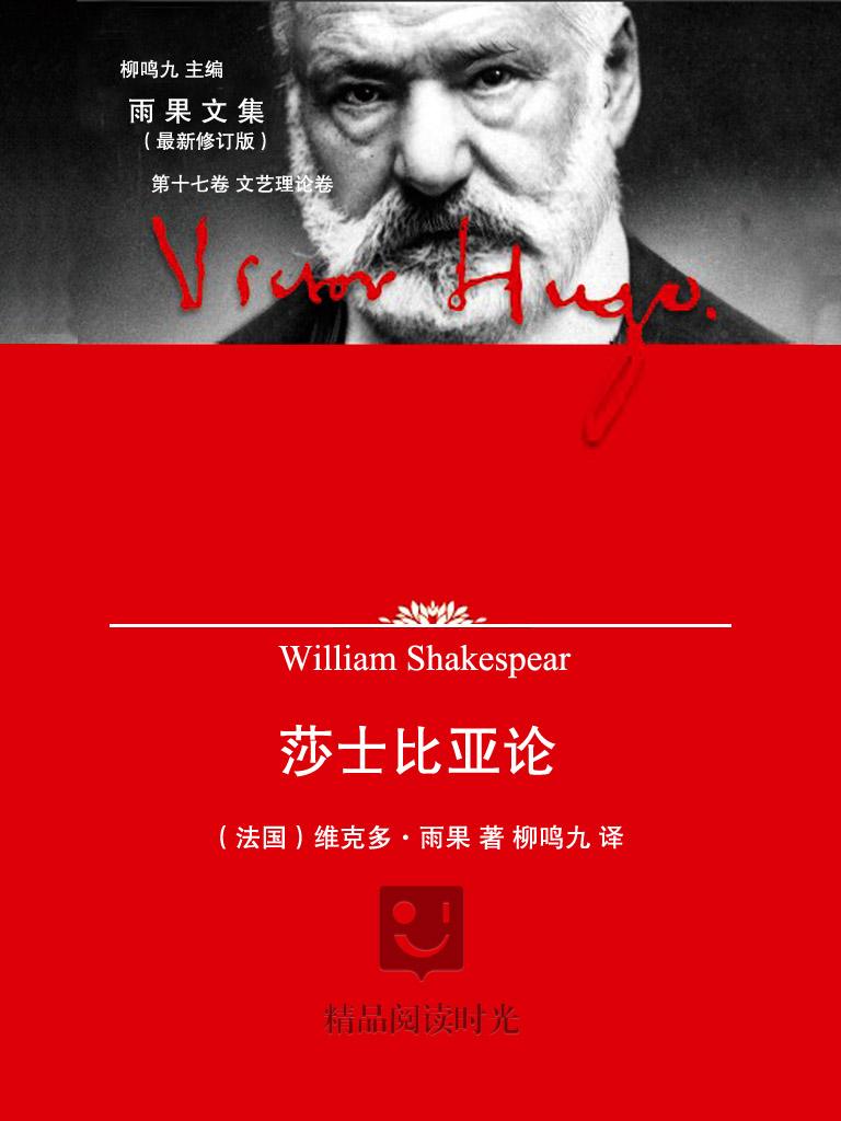 雨果文集:莎士比亚论