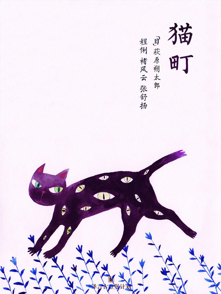 猫町(译言古登堡计划)
