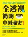 全透视简明中国通史 1