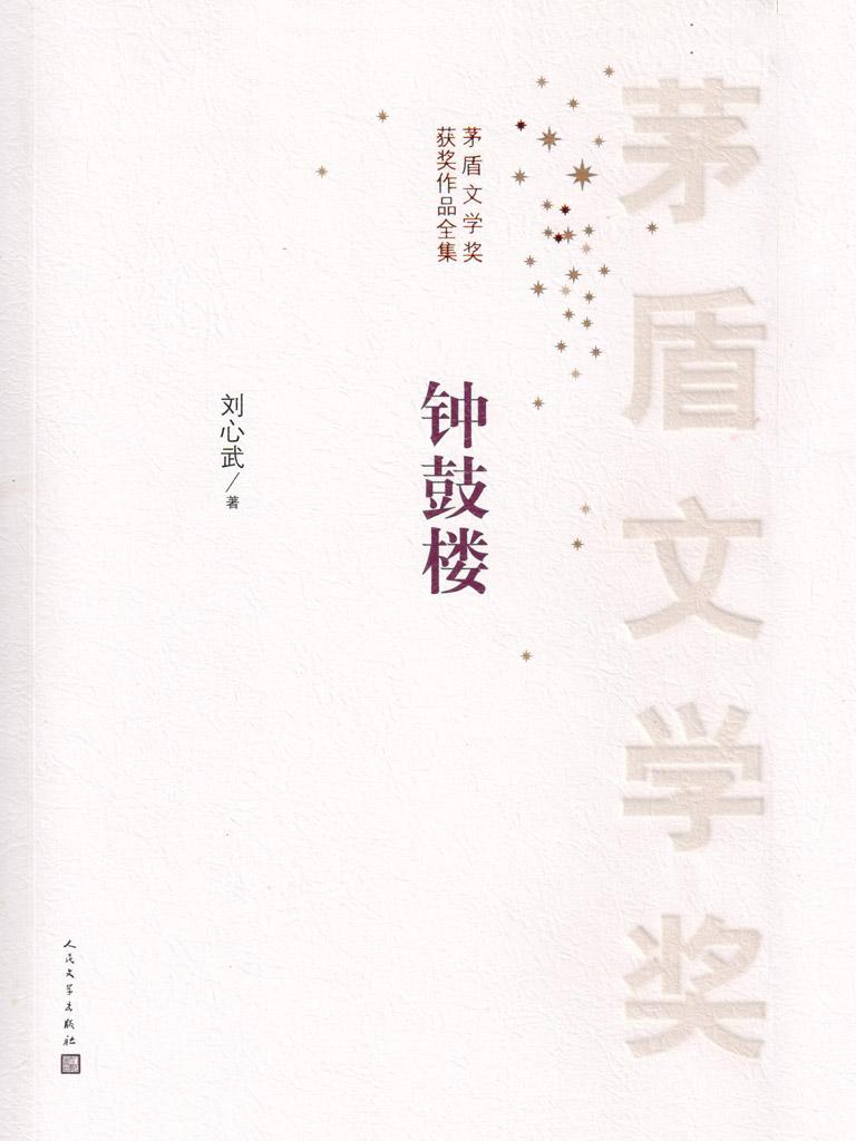 钟鼓楼(人民文学版)