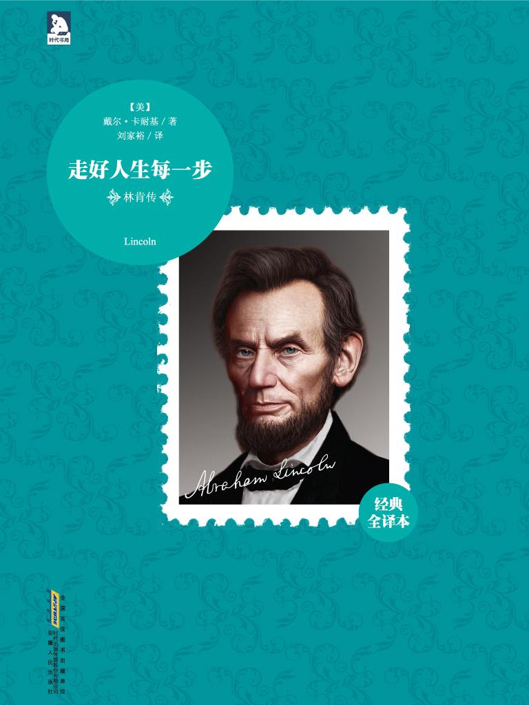 林肯传:走好人生每一步