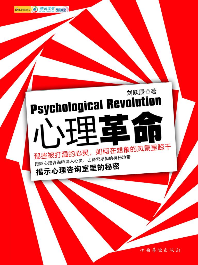 心理革命:揭示心理咨询室里的秘密