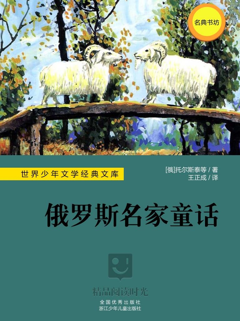世界少年文学经典文库:俄罗斯名家童话