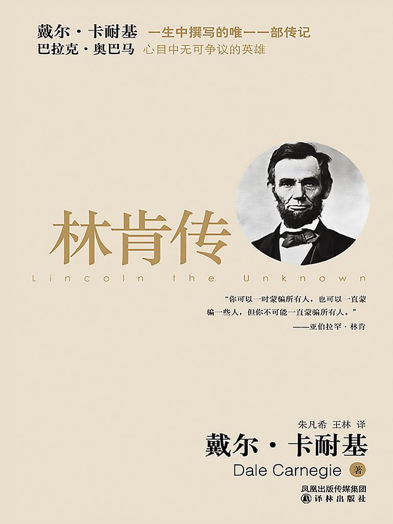 林肯传(译林版)