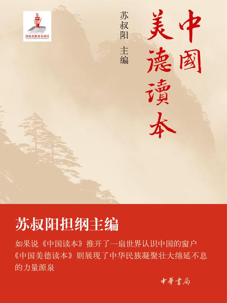 中國美德讀本