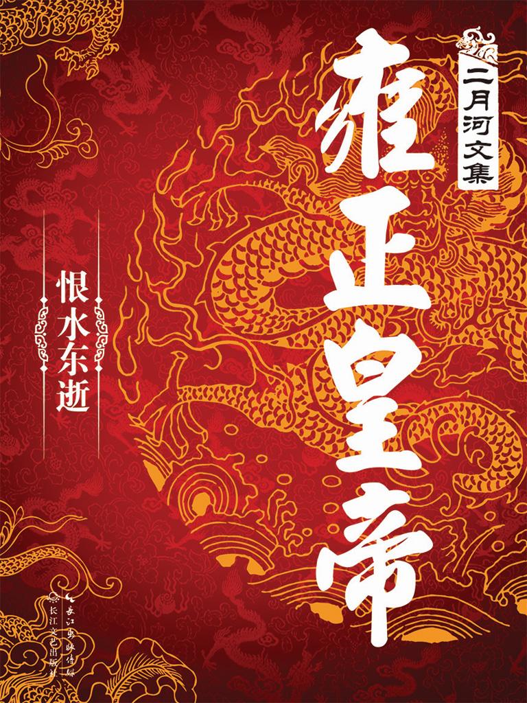 二月河文集·雍正皇帝 3:恨水东逝