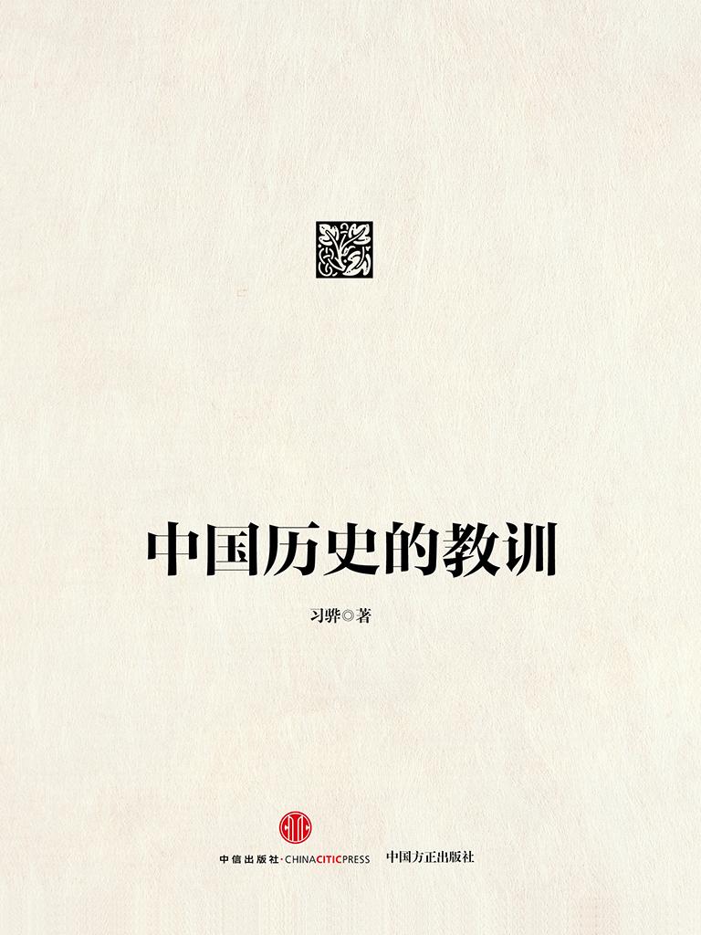 中国历史的教训(习骅著)