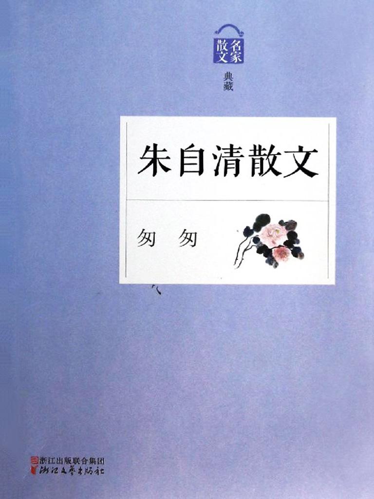 匆匆:朱自清散文