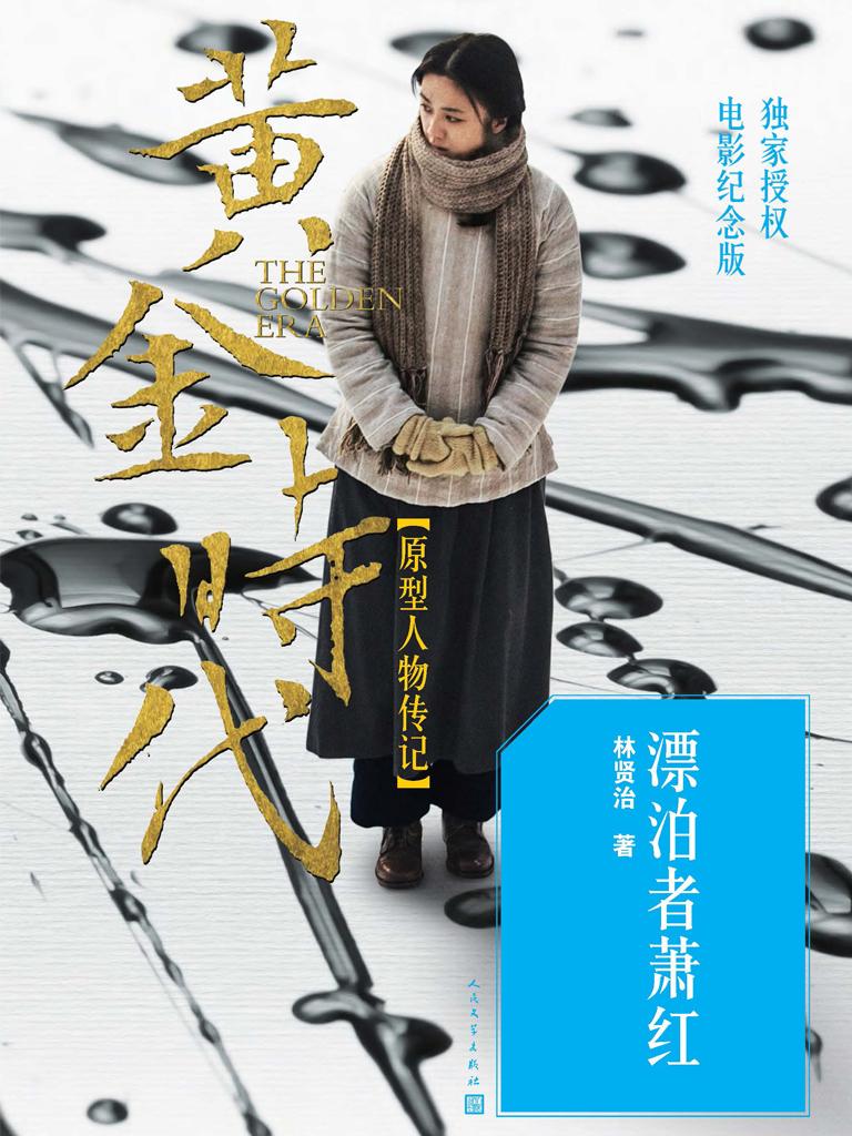 漂泊者萧红(电影特别版)