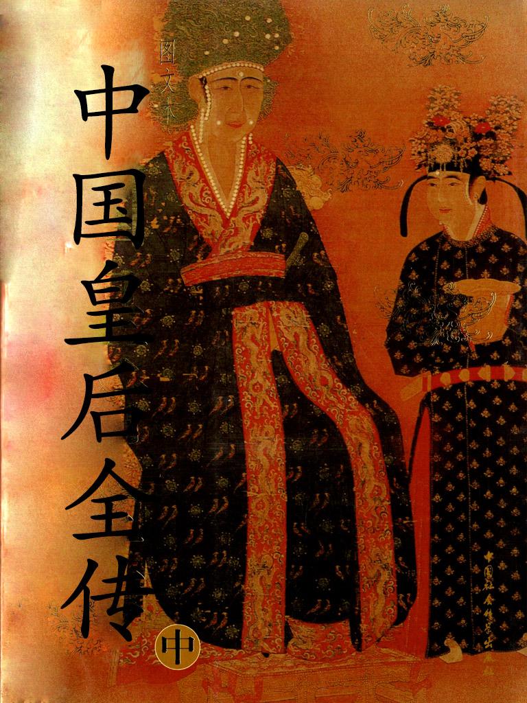中国皇后全传(中)