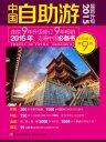 中国自助游(2015最新升级版)