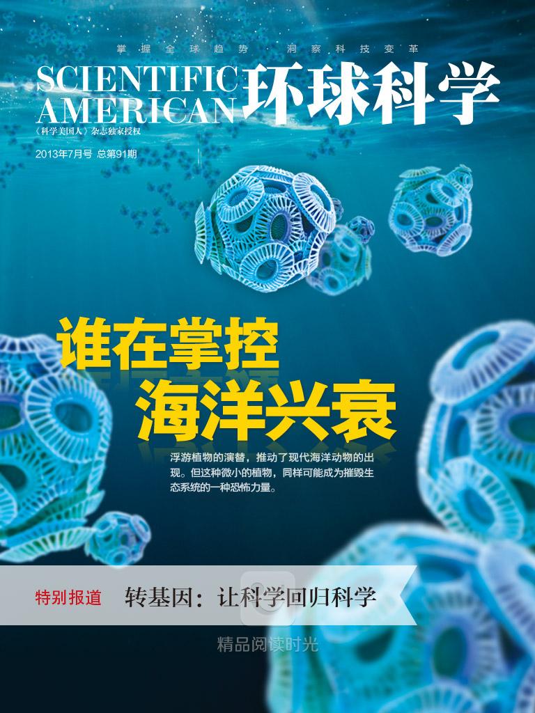 环球科学(2013年7月)